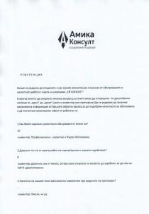 Milena_Lefterova_testimonial1