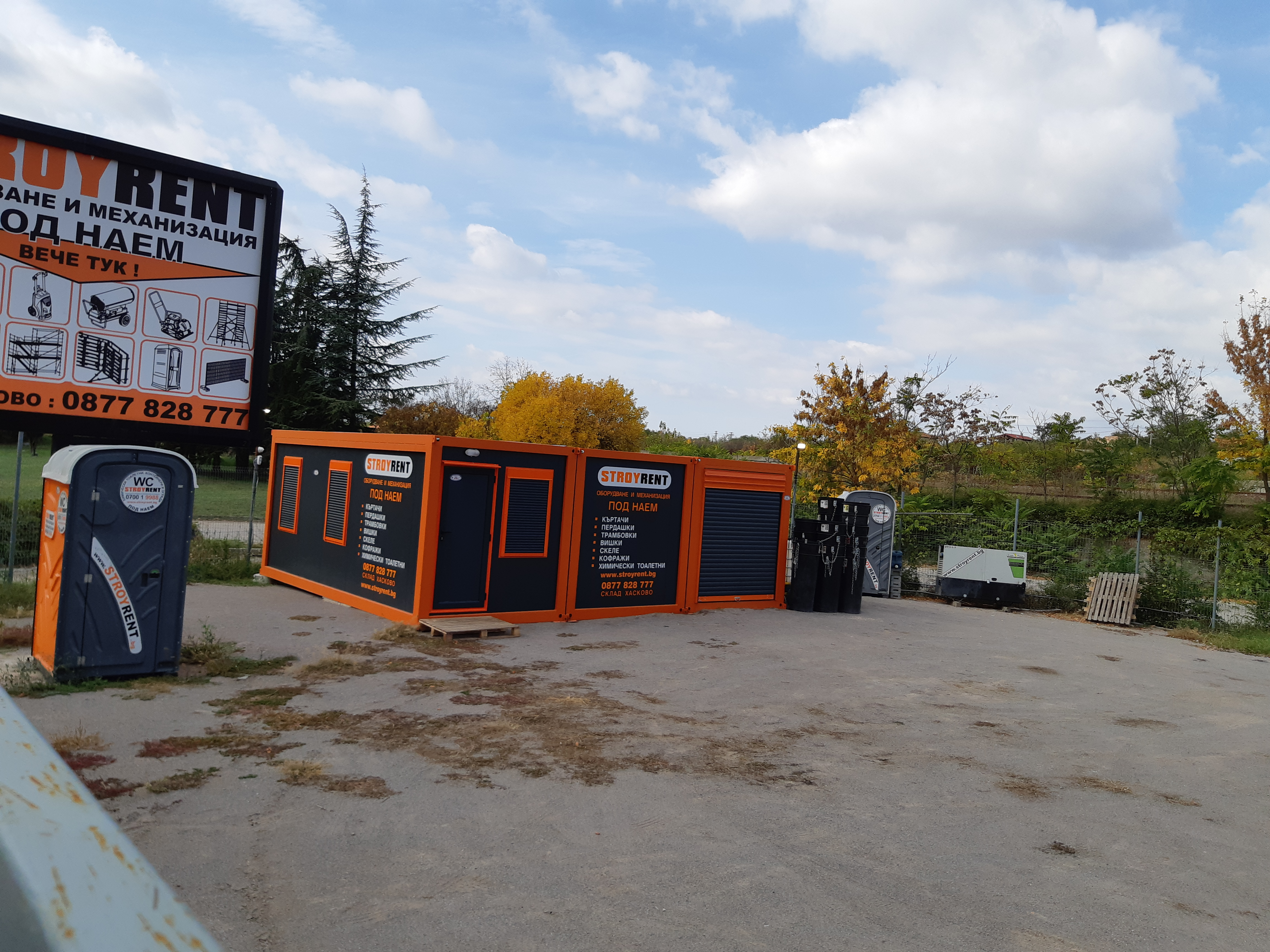 Парцел на Топ Локация в гр. Хасково
