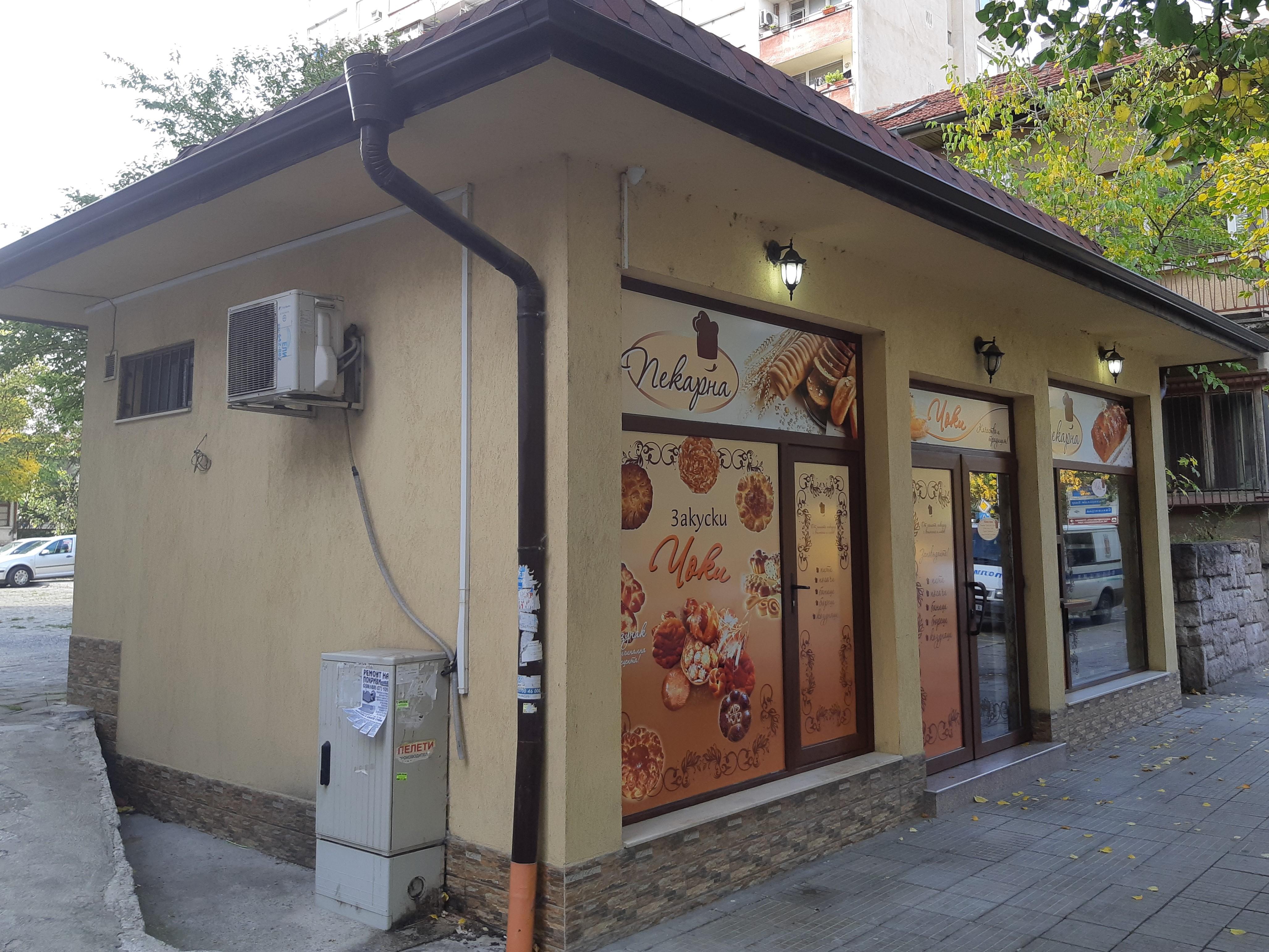 Баничарница в Топ Центъра на  гр.Хасково