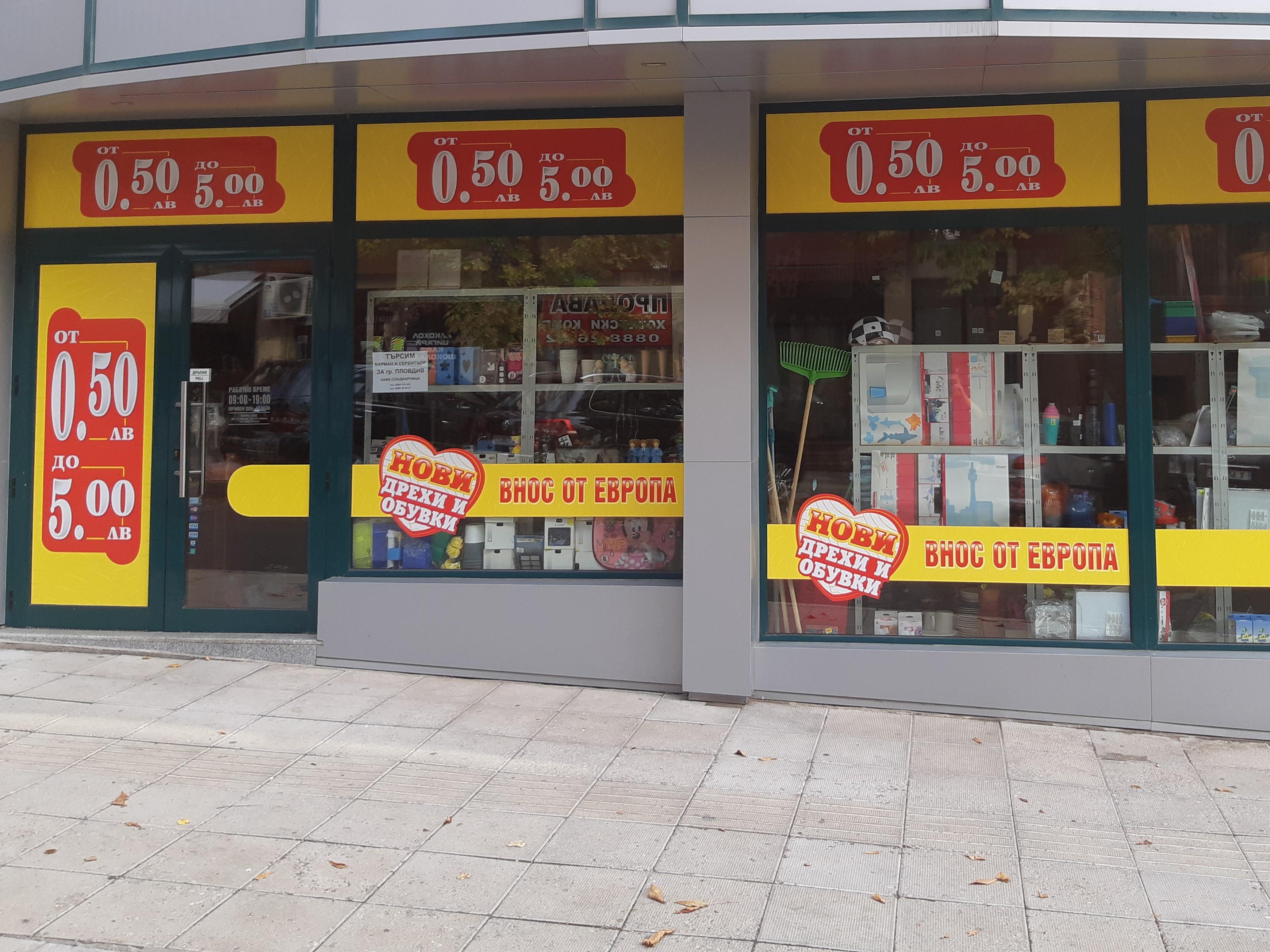 Магазин в Центъра на гр.Хасково